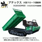 ■送料見積品■【法人のみ】(株)アテックス 大型クローラ運搬車 [XG850DM] (/AA)