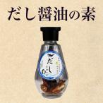 蔵王野菜工房ペリラ だし醤油の素 (鰹節・日高昆布・ゆず) (/U)