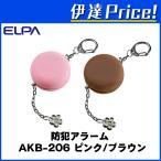 ELPA  防犯アラーム 色選択:ピンク/ブラウン[AKB-206]