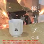福島檜工房 ひのき 木製 日本酒 お酒 プレゼント ギフト 桧コップ ぐいのみ(小) W55×H60
