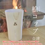 福島檜工房 ひのき 木製 日本酒 お酒 父の日 プレゼント ギフト 桧コップ 特大コップ W80×H130