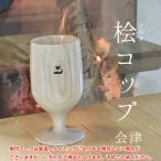 福島檜工房 ひのき 木製 日本酒 お酒 父の日 プレゼント ギフト 桧コップ ワインコップ(中) W60×H127 コーティング有 (/R)