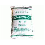 讃岐化成 ロードクリーン粒状 25kg×20袋セット 塩化カルシウム 融雪・除湿・防塵