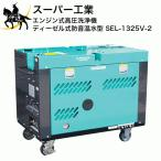 スーパー工業 エンジン式高圧洗浄機 ディーゼル式防音温水型 [SEL-1325V-2]