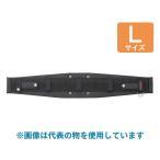 タジマ 安全帯胴当てベルト Lサイズ 800mm [GAXW800]