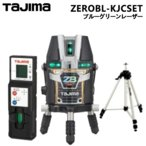 タジマ ブルーグリーンレーザー 墨出し器 ZERO BLUEリチウム-KJC 受光器・三脚セット [ZEROBL-KJCSET] (/A)