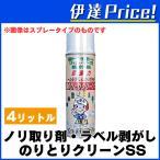 宝養生資材 のり取り剤・ラベル剥がし [のりとりクリーンSS 4リットル] (/O)