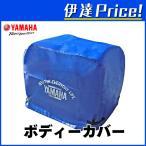 ヤマハ発電機 オプション ボディーカバー[EF2000iS、EF2300、EF23H用] [90793-64249]