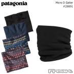 ネコポス発送可能 パタゴニア PATAGONIA ネックウォーマー 28891ネックゲイター メンズ レディース※取り寄せ品