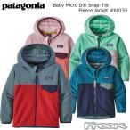 パタゴニア PATAGONIA キッズ  フリース 60155※取り寄せ品