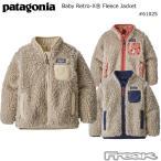 パタゴニア PATAGONIA キッズ  ベビー フリース ジャケット 61025※取り寄せ品