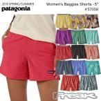 パタゴニア PATAGONIA レディースショーツ 57057< W's Baggies Shorts ウィメンズ バギーズショーツ(股下12cm)> ショートパンツ※取り寄せ品