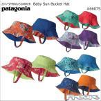 ネコポス発送可能(PATAGONIA パタゴニア キッズ 帽子) 66075<Baby Sun Bucket Hat  ベビー サン バケツ ハット>※取り寄せ品