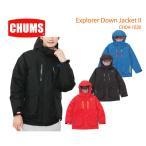 ショッピングチャムス (CHUMS チャムス) CH04-1030<Explorer Down Jacket II  エクスプローラーダウンジャケット  >※取り寄せ品
