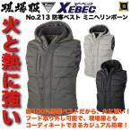 213 XEBEC ジーベック 現場服  綿100% 防寒ベスト フード付き 中綿 火に強い 溶接対応 作業服 作業着 カジュアル ワークウェア ユニフォーム 防寒着