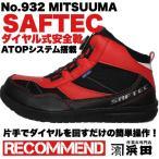 #932 ミツウマ セーフテック ハイカット ダイヤル式安全靴(ATOPシステム搭載モデル)