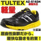 AZ-51634 TULTEX タルテックス 軽量 作業用 安全靴 メッシュ セーフティシューズ ブラック/イエロー
