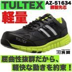 AZ-51634 TULTEX タルテックス 軽量 作業用 安全靴 メッシュ セーフティシューズ チャコールグレー/ライムグリーン