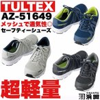 AZ-51649 TULTEX タルテックス 超軽量 作業用安全靴 メッシュ 軽量 セーフティシューズ ホワイト ライトグレー ブルー ネイビー レッド ブラック