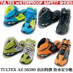ショッピング防水 AZ-56380 TULTEX タルテックス 防水 安全靴 セーフティシューズ(ミドルカット)
