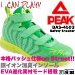 BAS-4503 PEAK ピーク 安全靴 セーフティースニーカー 先芯入り バッシュタイプ 銀イオン 消臭加工 グリーン