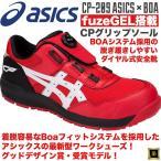 CP209 asics アシックス ダイヤル式安全靴 Boaフィットシステム セーフティシューズ 耐油 耐滑 耐摩耗 CPソール fuzeGEL JSAA A種 クラシックレッド/ホワイトの画像