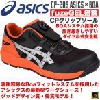 CP209 asics アシックス ダイヤル式安全靴 Boaフィットシステム セーフティシューズ 耐油 耐滑 耐摩耗 CPソール fuzeGEL JSAA A種 ファントム/シルバーの画像