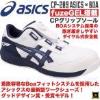 CP209 asics アシックス ダイヤル式安全靴 Boaフィットシステム セーフティシューズ 耐油 耐滑 耐摩耗 CPソール fuzeGEL JSAA A種 ホワイト/ピーコートの画像
