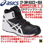 CP304 asics アシックス ダイヤル式安全靴 Boaフィットシステム ハイカット セーフティシューズ 耐油 耐滑 耐摩耗 CPソール fuzeGEL JSAA A種 ブラック/ホワイトの画像