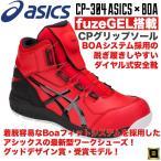 CP304 asics アシックス ダイヤル式安全靴 Boaフィットシステム ハイカット セーフティシューズ 耐油 耐滑 耐摩耗 CPソール fuzeGEL JSAA A種 レッド/ブラックの画像