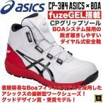 CP304 asics アシックス ダイヤル式安全靴 Boaフィットシステム ハイカット セーフティシューズ 耐油 耐滑 耐摩耗 CPソール fuzeGEL JSAA A種 ホワイト/ブラックの画像