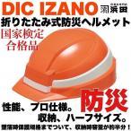DIC IZANO 折りたたみ式 防災用 安全 ヘルメット 国家検定合格品 グッドデザイン賞 作業 工事 保護の画像