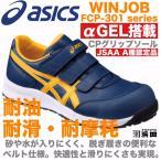 FCP-301 asics アシックス ウィンジョブ 安全靴 セーフティシューズ 耐油 耐滑 耐摩耗 CPソール搭載 αGEL搭載 JSAA A種認定品 インシグニアブルー/ゴールド