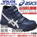 FCP-302 asics アシックス ウィンジョブ 安全靴 セーフティシューズ 耐油 耐滑 耐摩耗 CPソール搭載 αGEL搭載 JSAA A種認定品 インシグニアブルー/ホワイト