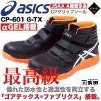 FCP-601 G-TX asics アシックス×ゴアテックス 防水 透湿 安全靴 ウィンジョブ セーフティシューズ 耐油 耐滑 耐摩耗 αGEL搭載 JSAA A種認定品 ブラック