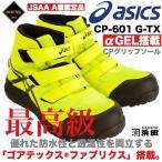 FCP-601 G-TX asics アシックス×ゴアテックス 防水 透湿 安全靴 ウィンジョブ セーフティシューズ 耐油 耐滑 耐摩耗 αGEL搭載 JSAA A種認定品 イエロー