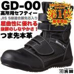 GD-00 GD JAPAN つま先本革 高所用安全靴 セーフティーブーツ