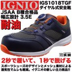 IGS1018TGF IGNIO イグニオ ダイヤル式安全靴 通気性 耐油 軽量 幅広3.5E ムレ軽減 メッシュ セーフティシューズ JSAA B種合格品 ネイビー