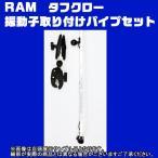 RAMマウント タフクロー振動子取り付けパイプセット【受注生産品】