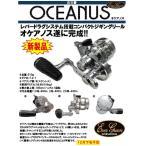 エバーグリーン オケアノス Oceanus 【送料無料】