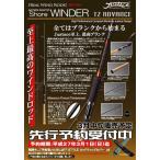 ファイブコア ジャストエース ショアワインダー 812KM TZ アドバンス【大型商品】