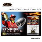 エバーグリーン EGタングステンバレットシンカー 6.0g【メール便OK】【FECO認定商品】