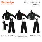 パズデザイン BS ウォームレインスーツII SBR-035 Pazdesign 【送料無料!】