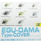 レイドジャパン エグダマ タイプ カバー 2.3g【メール便NG】【FECO認定商品】