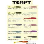 テンプト スイングベイト 3.2インチ 【メール便OK】