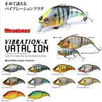 メガバス バイブレーションX ヴァタリオンSS Megabass VIBRATION-X VATALION Slow Sinking 【メール便OK】