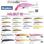 メガバス ハリバット90 Megabass HALIBUT90 【メール便OK】【お取り寄せ商品】