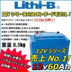 LifePO4 リチウムバッテリー リチビー Lithi-B  12V 60Ah