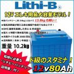 リチビー(Lithi-B)  12v バッテリー 80Ah (LifePO4 リチウムバッテリー) 【送料無料】