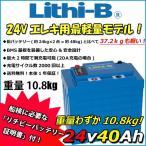 リチビー(Lithi-B)  24v バッテリー 40Ah (LifePO4 リチウムバッテリー) 【送料無料】